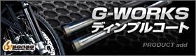 G-WORKSディンプルコート