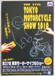 第37回モーターサイクルショーポスター
