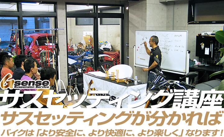 G senseサスセッティング講座 サスセッティングが分かればバイクは「より安全に、より快適に、より楽しく」なります!