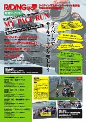 ライディングスポーツサーキット走行会 in 筑波