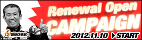 G sense Renewal Open CAMPAIGN 2012.11.10▶START !