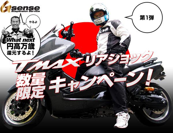 第一弾T-Max用リアショック数量限定キャンペーン!