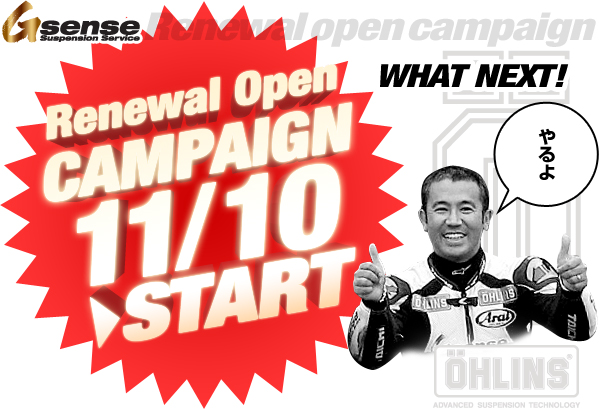 What's next リニューアルオープンキャンペーン!