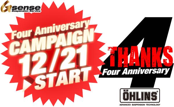 オープン4周年記念Thanksキャンペーン