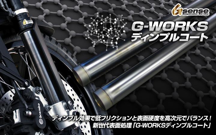ディンプル効果で低フリクションと表面硬度を高次元でバランス! 新世代表面処理『G-WORKSディンプルコート』