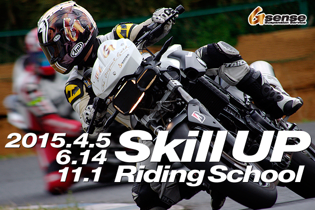 G sense Skill UP Riding School 2014 4/6, 7/6, 10/5