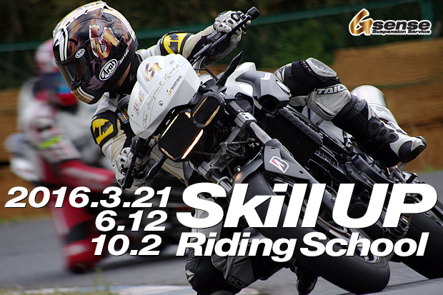 G sense Skill UP Riding School 2016 3/21, 6/12, 10/2