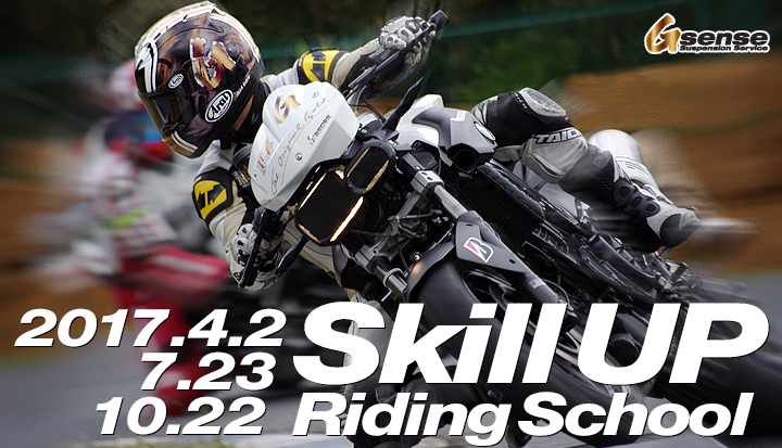 G sense Skill UP Riding School 2017 4/2,7/23,10/22
