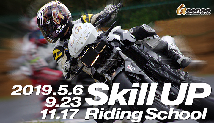 G sense Skill UP Riding School 2019 5/6,9/23,11/17