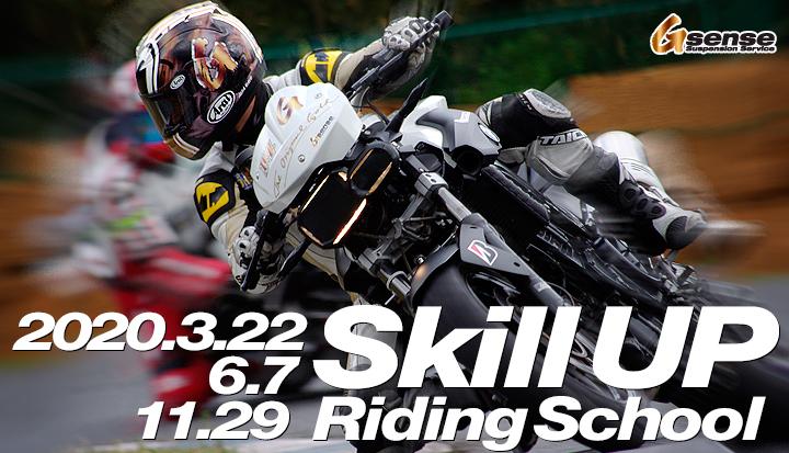 2020 Skillup Riding School 2020 3/22,6/7,11/29